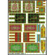 Islamic Banner Sheet 2 pas cher